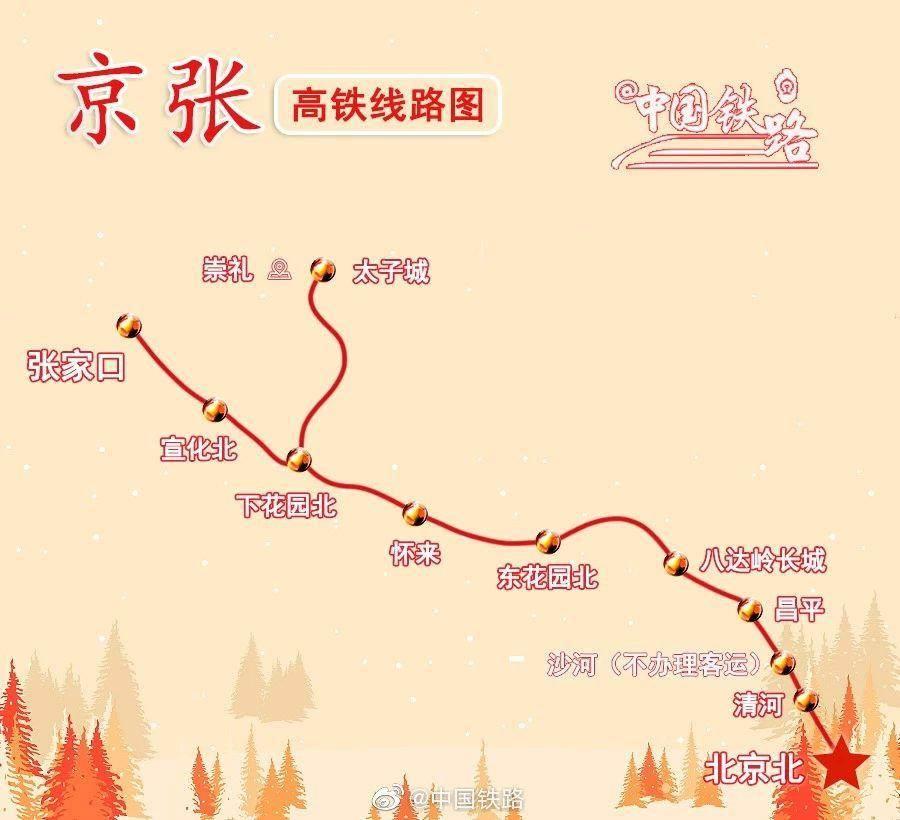 大陸鐵路部門宣布京張高速鐵路車票今天下午6點開賣。(取自新浪微博@中國鐵路)
