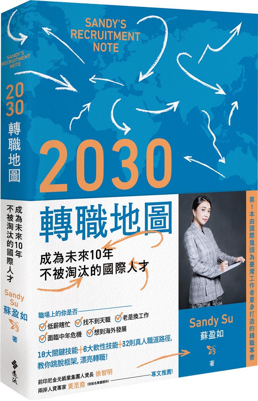 書名:2030轉職地圖作者:Sandy Su(蘇盈如)出版:遠流上市日期:2019/12/27