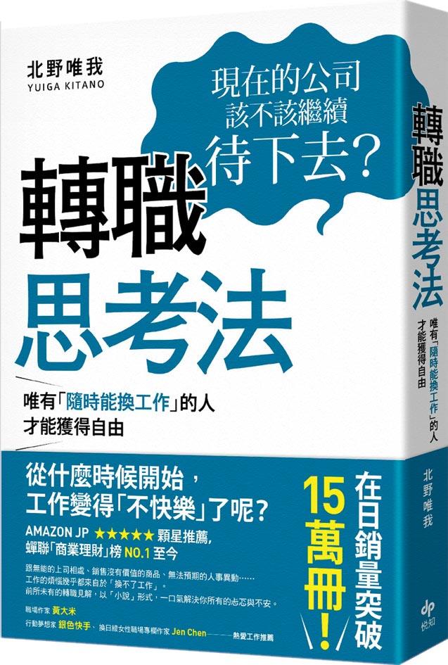 書名:轉職思考法作者:北野唯我出版:悅知文化上市日期:2019/12/2