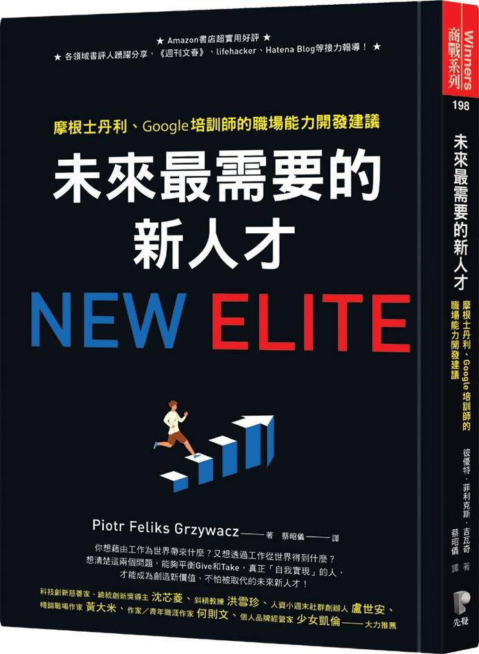 書名:未來最需要的新人才作者:彼優特.菲利克斯.吉瓦奇出版:先覺上市日期:2019/11/1