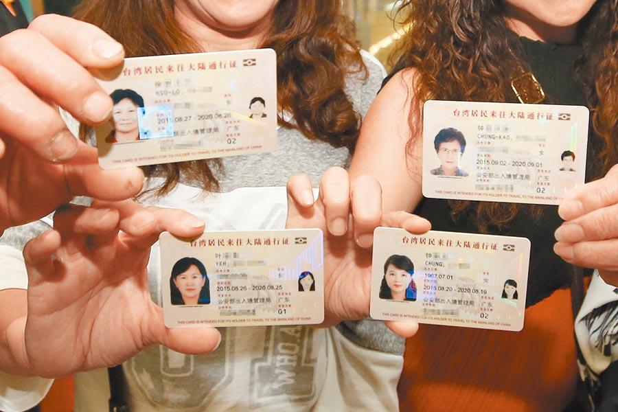 中華泛藍協會27日舉辦「《反滲透法》的爆炸力」記者會示警,一旦《反滲透法》過關,在台灣持有台胞證的750萬人都將活在恐懼中。圖為旅客前往大陸旅遊,秀出新版卡式台胞證。(本報資料照片)