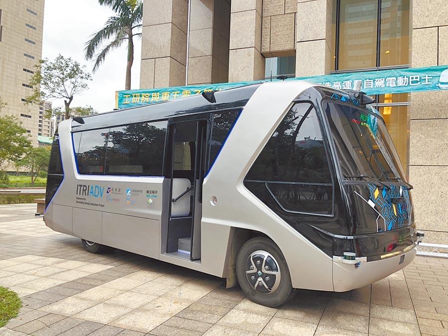工研院攜手車王電,將打造10部自動駕駛電動巴士。(王玉樹攝)