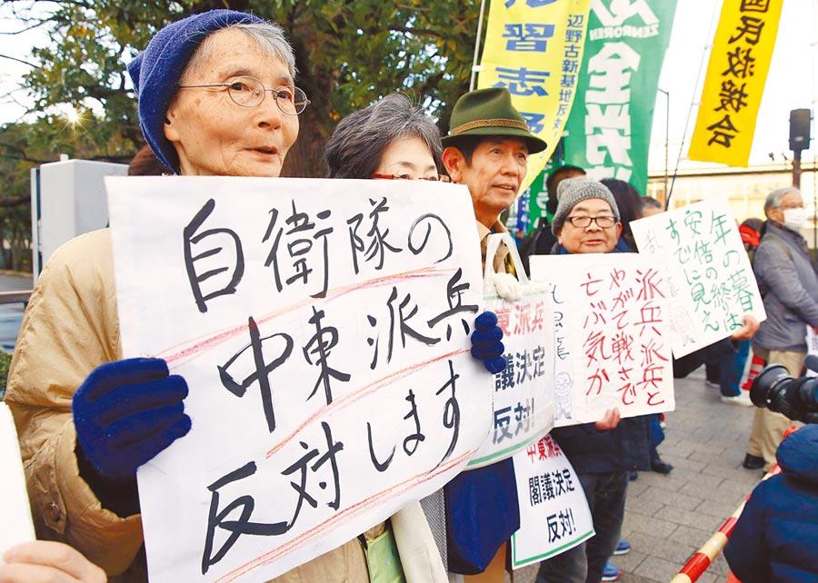 日本將派遣海上自衛隊前往中東,一些民眾27日在首相安倍晉三的官邸前聚集抗議。(美聯社)