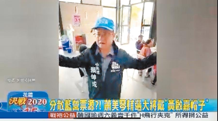 民進黨前立委賴坤成頭上戴了一頂「黃啟嘉」競選帽子,知情人士指出,賴坤成主要「拉抬」黃啟嘉聲勢,意圖分化藍營選票。(翻攝照片/王志偉花蓮傳真)