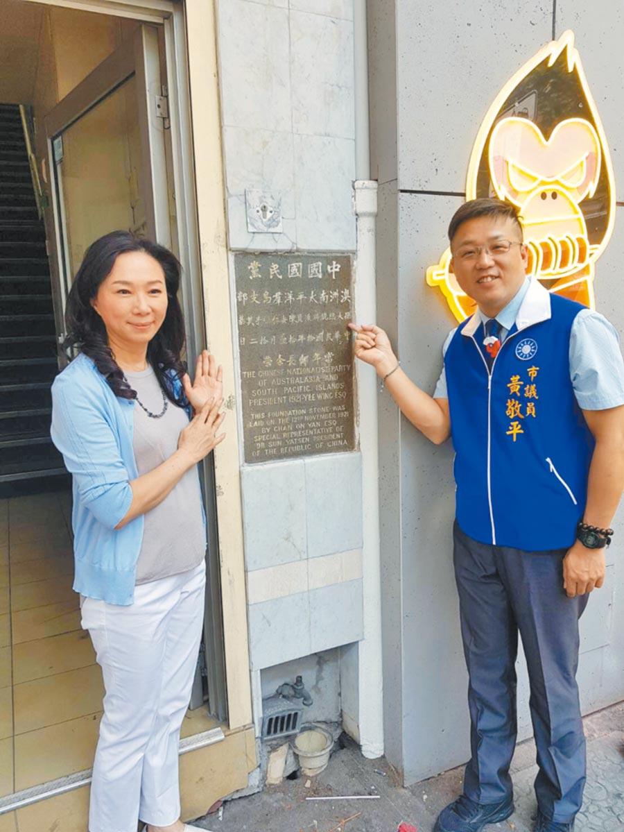 國民黨總統候選人韓國瑜的夫人李佳芬(左)與桃園市議員黃敬平到澳洲拜訪台僑,全力催票。(黃敬平提供/邱立雅桃園傳真)