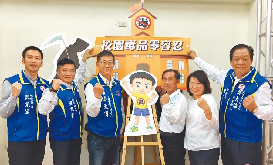國民黨嘉義市立委候選人傅大偉(左三)、市長黃敏惠(右二)與競選團隊要求校園毒品零容忍。(廖素慧攝)
