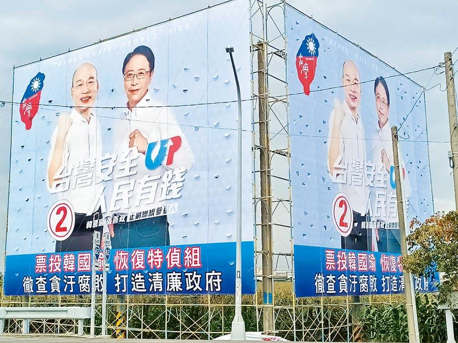 民眾自費在東石鄉掛上3面大型國民黨總統候選人韓國瑜競選看板。(張毓翎攝)