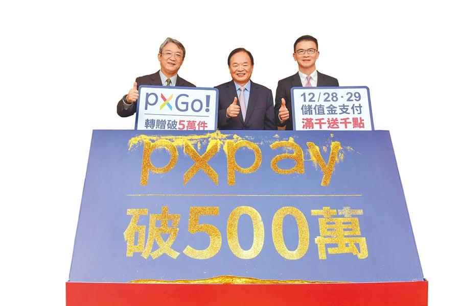 全聯董事長林敏雄(中)、執行長謝健南(左)、營運長蔡篤昌(右)昨齊聚歡慶PX Pay上線半年註冊逾500萬。(全聯提供)