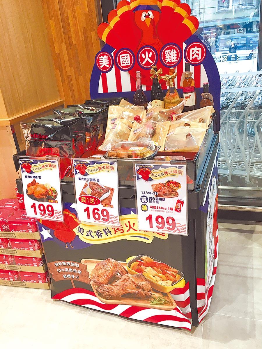 全聯中和新生店首賣美國進口火雞肉系列商品,如美式烤火雞翅、美式烤火雞翅腿、美式烤火雞腿等,價位79元至199元。(郭家崴攝)