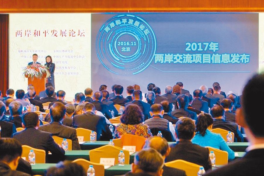 2016年11月3日,兩岸和平發展論壇(國共論壇)在北京閉幕,發布41項2017年兩岸交流項目信息。(中新社)