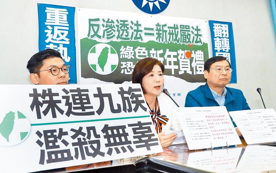 國民黨團12月24日舉行記者會,總召曾銘宗(右)表示反滲透法是重大立法,卻沒有行政院版,違反程序正義。(劉宗龍攝)
