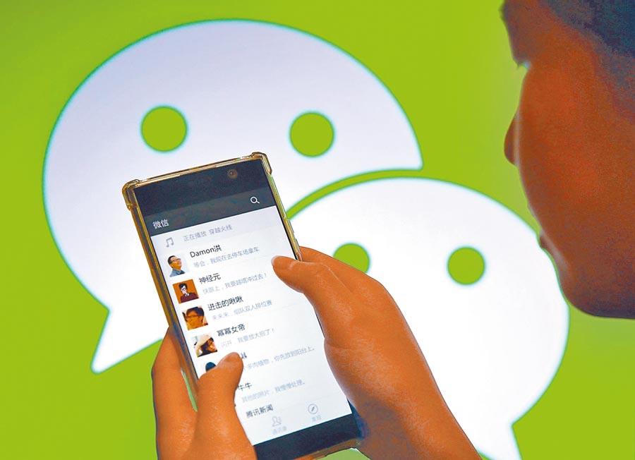 大陸熱門社群媒體微信曾在去年初發聲明,表示不會查看用戶的微信內容。(本報系資料照片)