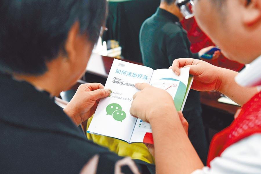 浙江一名志工在某社區教導居民了解社群平台。(新華社資料照片)