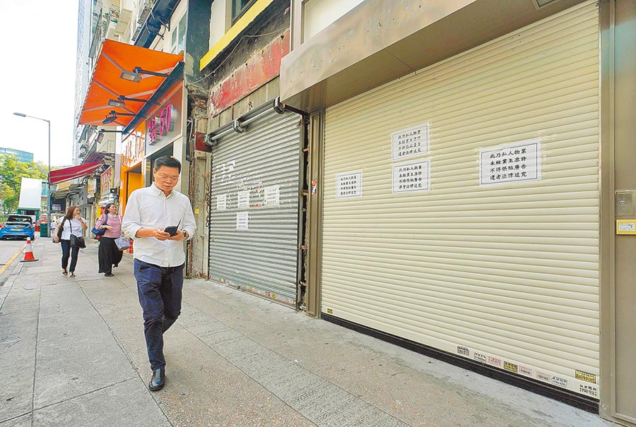 反送中抗爭重創香港經濟。圖為九龍許多商店關門停業。(中新社資料照片)