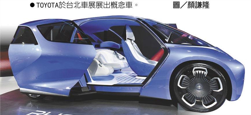TOYOTA於台北車展展出概念車。圖/顏謙隆