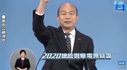 結論/韓籲總統別再投台大 「我做不好4年後 滾蛋」