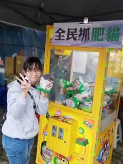 韓國瑜台中造勢大會 黃馨慧設「庶民抓肥貓娃娃機」超人氣