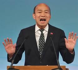 韓國瑜下險棋連出怪招 港媒:民進黨真的怕了