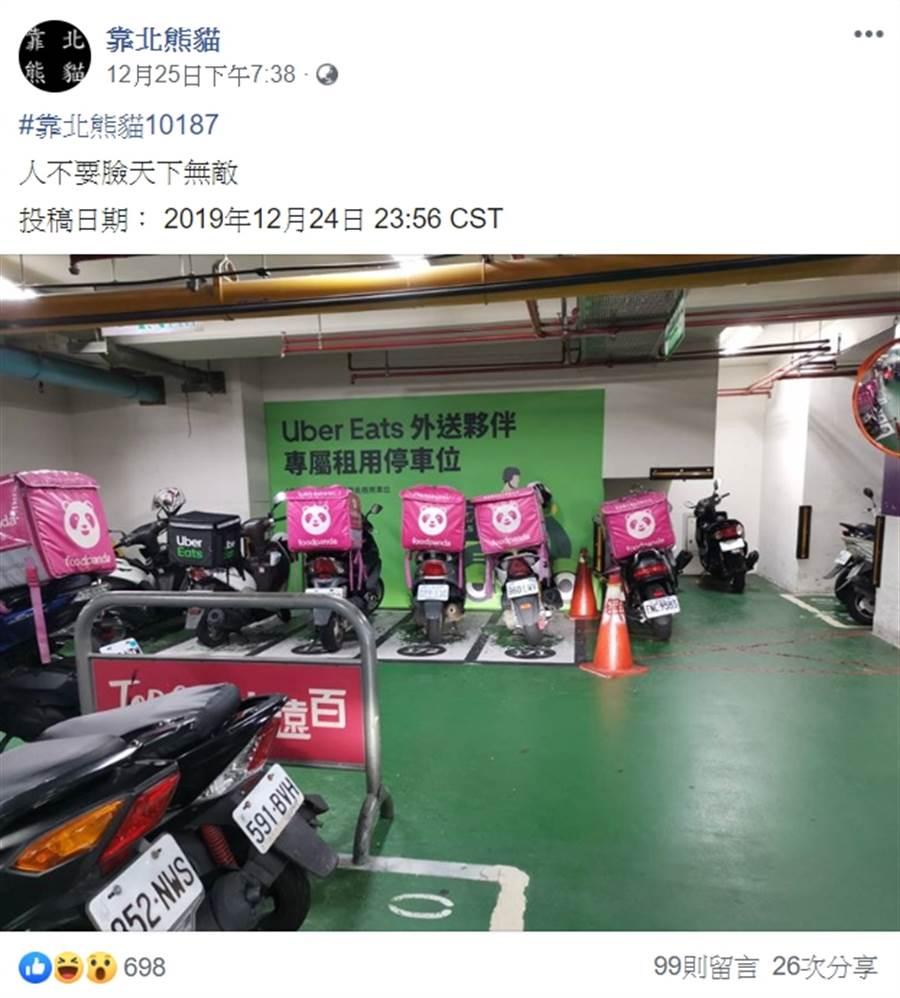 UE外送員不滿專屬停車格被熊貓外送機車停走,PO網後引起兩派互嗆 (圖/翻攝自臉書靠北熊貓
