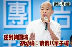 《翻爆午間精選》碰到韓國瑜 胡幼偉:蔡倒八輩子楣