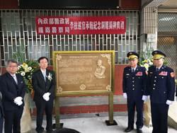 勇警李承翰紀念雕像揭牌 警署:絕不讓憾事再發生