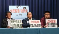 總統大選投票日 國民黨籲全民監票防奧步