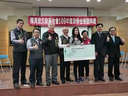 陳清波文教基金會 頒發弱勢家庭獎學金
