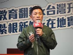 鄭宏輝發表6項教育 翻轉台灣教育