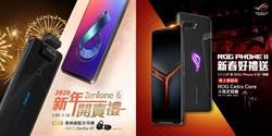 過年換華碩ZenFone 6/ROG Phone II登錄送指定耳機