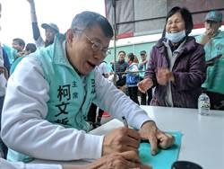 台南輔選民眾總統票投誰 柯文哲:2024參選再投我