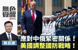 無色覺醒》賴岳謙:應對中俄緊密關係!美國調整國防戰略!