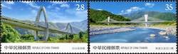 中華郵政將於2020年1月3日發行蘇花改全線通車郵票