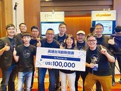 高通台灣創新競賽亞軍團隊 ITM玩創新 區塊鏈串連IoT