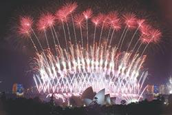 野火狂燒 雪梨照放跨年煙火