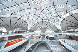 大興機場通航 創諸多世界之最