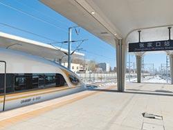 駛向冬奧 京張高鐵開通