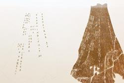 繁體字、簡體字割裂文化