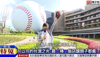 春节必朝圣!棒球主题渡假饭店 史努比陪你打棒球