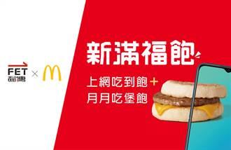 遠傳聯手麥當勞推出「新滿福飽」方案 搭方案送漢堡
