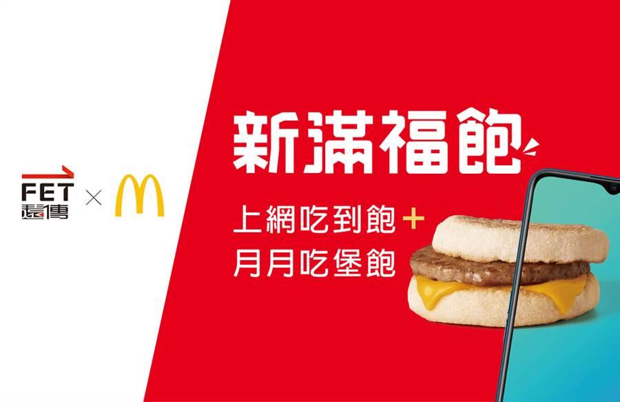 遠傳攜手麥當勞 推出「新滿福飽」方案。(遠傳提供/黃慧雯台北傳真)
