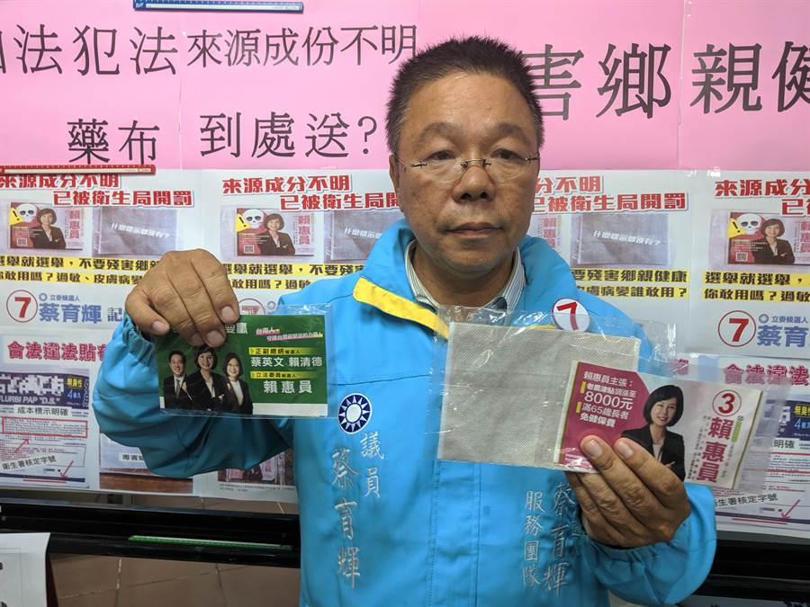 國民黨台南市立委候選人蔡育輝指對手發送未標示成分的貼布文宣,遭到衛生局開罰,卻沒有修改繼續發,是罔顧民眾健康。(莊曜聰攝)