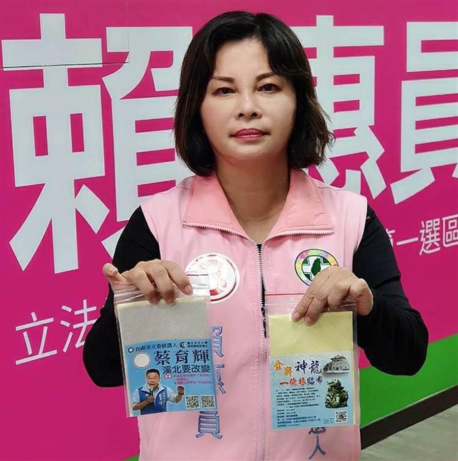 民進黨台南市立委候選人賴惠員回應,她分送的貼布也是合法藥廠生產,指對手也有發送貼布文宣。(賴惠員競選總部提供/莊曜聰台南傳真)