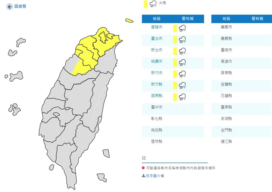 越晚越濕冷!氣象局:北北基7縣市大雨特報。(氣象局)