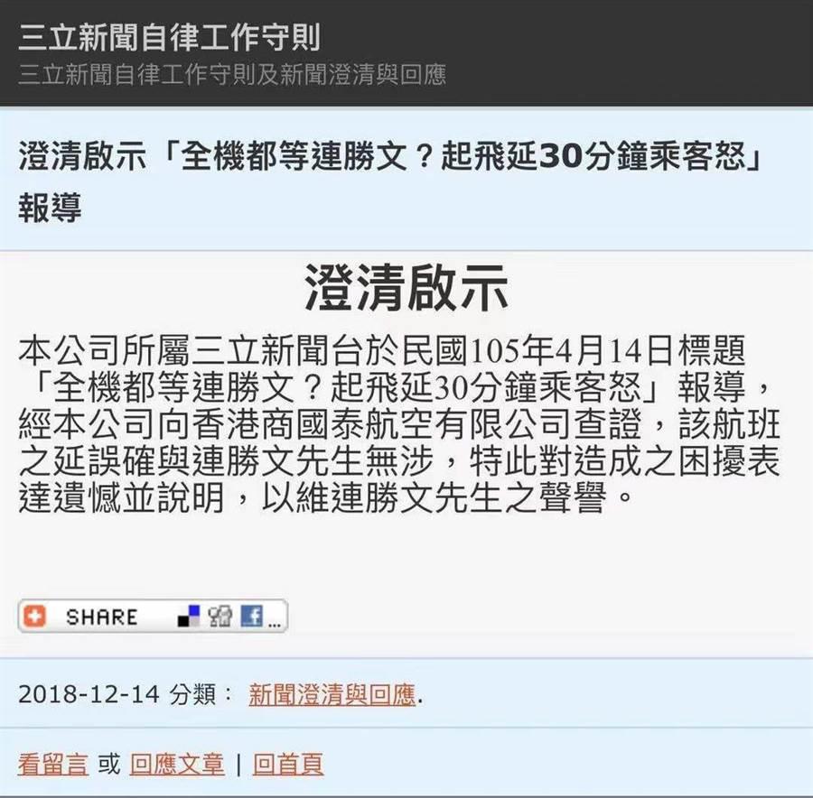 連勝文說他選台北市長時就為三立假新聞所害。(取自連勝文臉書)