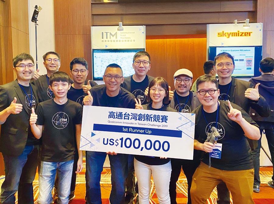 高通台灣創新競賽亞軍團隊ITM。