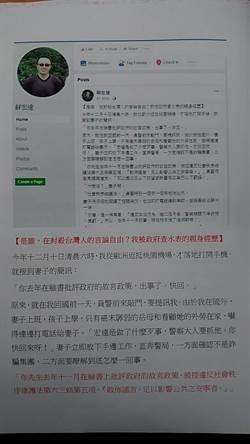 台大教授遭查水表 藍轟蔡政府箝制言論