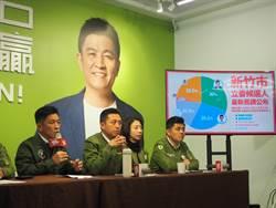 鄭宏輝民調領先 選情膠著籲集中選票