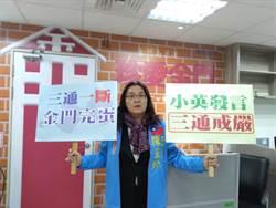 陳玉珍:反滲透法通過 將嚴重衝擊金門