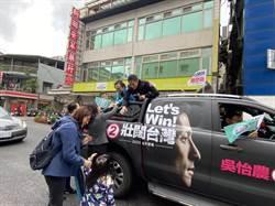 民調落後蔣萬安2.1% 吳怡農:很有機會贏!