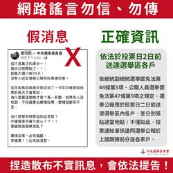 網瘋傳收不到選舉公報 中選會:投票日2日前送達
